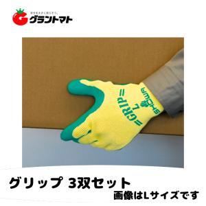 グリップ(ソフトタイプ) No313 グリーン 3双パック Sサイズ 天然ゴム手袋 ショーワグローブ|grantomato
