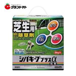 シバキーププラスα 2kg 芝生用 肥料入り除草剤 レインボー薬品 【取寄商品】