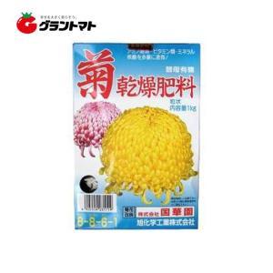菊乾燥肥料 8-8-6 1kg 菊用の肥料 国華園|grantomato