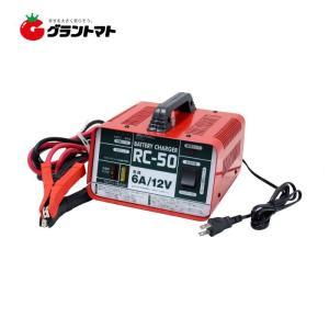 バッテリー充電器 RC-50 開放型バッテリー用 DC12V 定格6A セルブースト付 メルテック|grantomato
