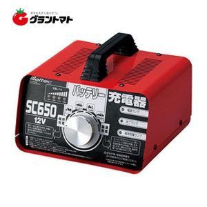バッテリー充電器(バイク~普通自動車) SC-650 DC12V用 定格6.5A 急速・維持充電機能付 メルテック 大自工業|grantomato