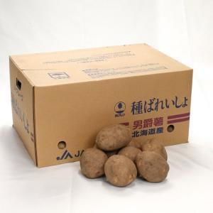 ダンシャク(男爵) 10kg箱 北海道産 じゃがいも種子 【種ばれいしょ検疫合格証票付き】