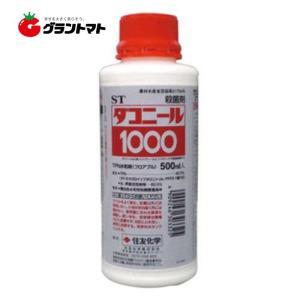 ダコニール1000 500ml 殺菌消毒剤 農薬 住友化学 grantomato