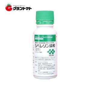 ジベレリン協和液剤 100ml 植物成長調整剤 農薬【取寄商品】 grantomato