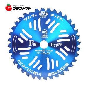 ツムラF型ハイパー チップソー 230mm×36P 刈払機用替刃 津村|grantomato