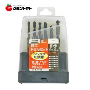鉄工ドリルセット 13PC No.26202 KENOH|grantomato