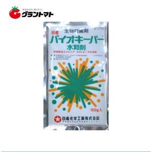 バイオキーパー水和剤 100g 殺菌剤 農薬 日産化学【取寄商品】 grantomato