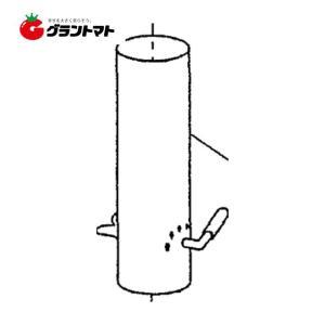 元パイプ V-5 (開閉弁付) グリーンサンパーV専用 ヤマト農磁|grantomato