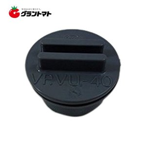 VU.掃除口 40mm 塩ビ関連 東栄管機|grantomato