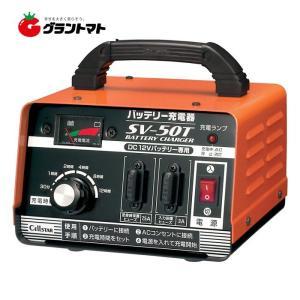 バッテリー充電器 SV-50T セルスター|grantomato