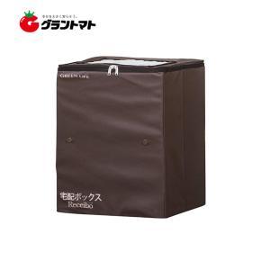 折りたたみソフト宅配ボックス レシーボ TRO-3452(BR) 大容量70L グリーンライフ 【取寄商品】|grantomato