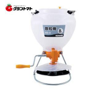 手動散粒機 HD-8 8L 肥料散布機 工進【取寄商品】|grantomato