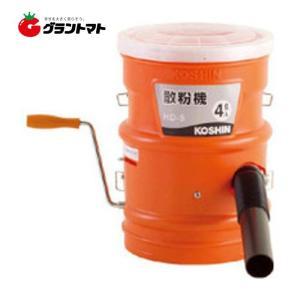 手動散粉機 HD-5 4.6 L 肥料散布機 工進【取寄商品】|grantomato