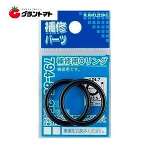 補修用Oリング 794-85-29 内径28.7mm×太さ3.5mm KAKUDAI(カクダイ)|grantomato