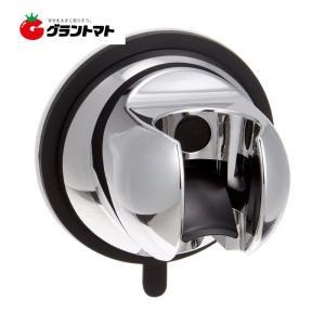 吸盤式シャワーフック 353-587 KAKUDAI(カクダイ)|grantomato