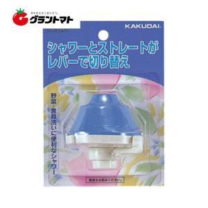 シンクシャワ 2108B ブルー KAKUDAI(カクダイ)|grantomato