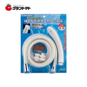 大口径シャワーホースセット 3663C KAKUDAI(カクダイ)|grantomato