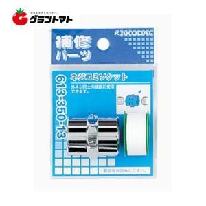 ネジコミソケット 613-350-13 KAKUDAI(カクダイ)|grantomato