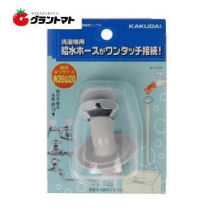 洗濯機用ニップル 7722 KAKUDAI(カクダイ)|grantomato
