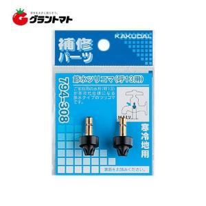 節水ツリコマ 794-308 KAKUDAI(カクダイ)|grantomato