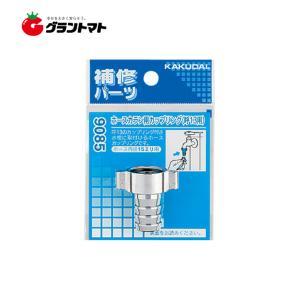 ホースカラン用カップリング 9085 KAKUDAI(カクダイ)|grantomato