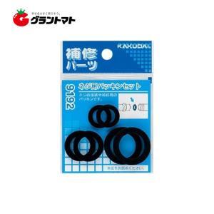 ネジ用パッキンセット 9192 水栓金具 KAKUDAI(カクダイ)|grantomato