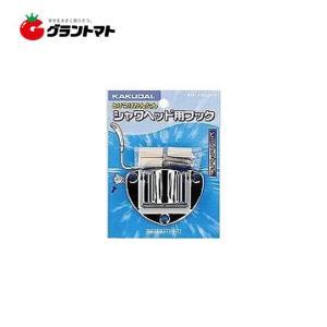メタルフック  9321 シャワヘッド用フック KAKUDAI(カクダイ)|grantomato