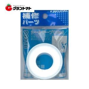 シールテープ 9631B 13mm×10m  カクダイ(KAKUDAI)|grantomato