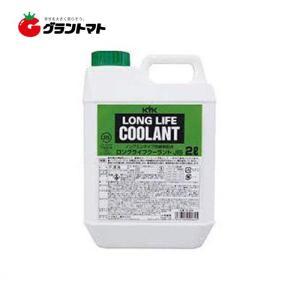 ロングライフクーラント緑色 2L JIS規格品 濃度95% 冷却水 ラジエーター液 古河薬品工業