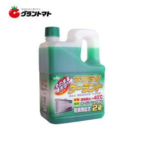 ラクラククーラント 緑 2L -40℃ 冷却水 ラジエーター液 古河薬品工業