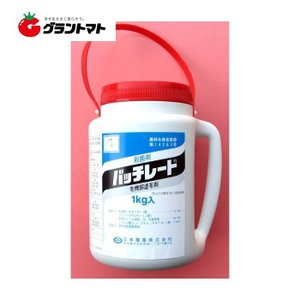 バッチレート 1kg 切口癒合促進剤 農薬 日本農薬【有機銅剤】 grantomato