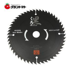 木工用チップソー くろ 165mm 165×52P SK11|grantomato