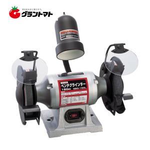 ライト付ベンチグラインダー SBG-150L 金属の研削・研磨・バリ取り 【藤原産業】|grantomato