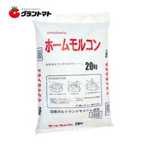 ホームモルコン砂入り 20kg ドライモルタル 昭光物産|grantomato
