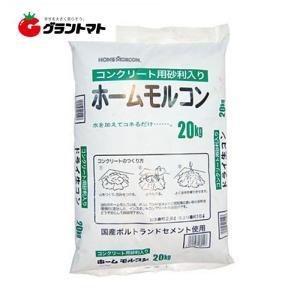 ホームモルコン砂利入り 20kg コンクリート用砂利入り 昭光物産|grantomato
