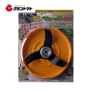 畑のシェーバーDX 本体 No.0863 185mm 刈払機用アタッチメント 山陽金属|grantomato