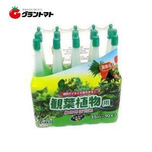 活力液肥観葉植物 35ml*10本入り ヨーキ産業【園芸 肥料 アンプル】|grantomato