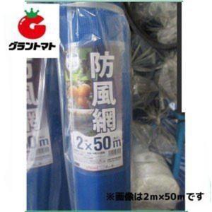 防風ネット 1m×50m 4mm目 強風軽減 防風網 日本マタイ|grantomato