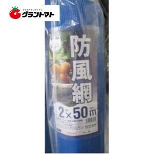 防風ネット 2m×50m 4mm目 強風軽減 防風網 日本マタイ|grantomato