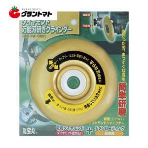 ダイヤモンド万能刃研ぎグラインダー No.1049 片面100mm 龍宝丸|grantomato