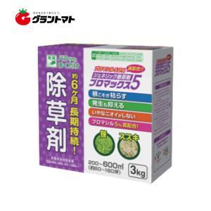 ブロマックス5粒剤 3kg 除草剤 ブロマシル5% 非農耕地用 ハート