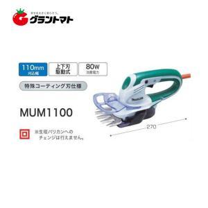 電動芝生バリカン 110mm MUM1100 マキタ【取寄商品】 grantomato