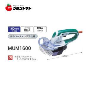 電動芝生バリカン 160mm MUM1600 マキタ【取寄商品】 grantomato