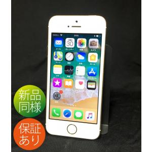 保証付|新品同様●iPhone SE 64GB SIMフリー ゴールド 米国版