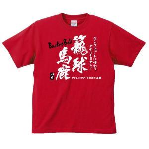 バスケットボールTシャツ A2 レッド (バスケやミニバスに) 文字を変更してオリジナルTシャツになる