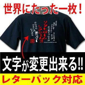 ソフトボールTシャツ スペシャル1 ブラック 文字を変更してオリジナルTシャツになる