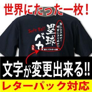ソフトボールTシャツ1 塁球バカ ブラック 文字を変更してオリジナルTシャツになる