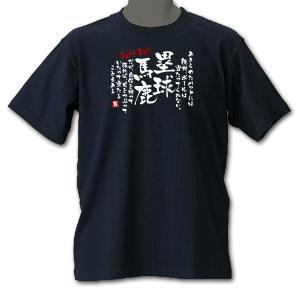 ソフトボールTシャツ2 塁球馬鹿 ブラック