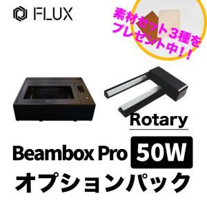 Beambox Pro 50W オプションパック grass-road