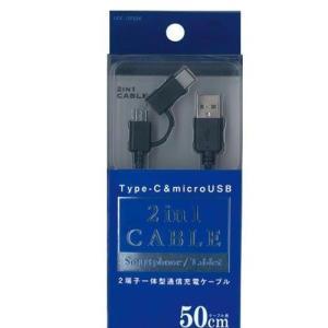 UDCJSP05K◆type-Cコネクタ付属のスマートフォン用通信充電ケーブルです。 ◆従来のmic...